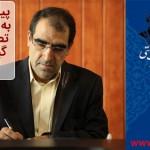 پیام وزیر بهداشت به مناسبت سالگرد تصویب سند ملی گیاهان دارویی و طب سنتی