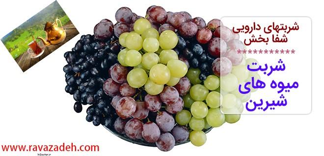 شربتهای دارویی شفا بخش – شربت میوه های شیرین