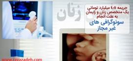 جریمه ۴٫۵ میلیارد تومانی یک متخصص زنان و زایمان به علت انجام سونوگرافی های غیر مجاز