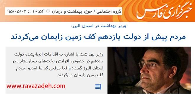 وزیر بهداشت در استان البرز: مردم پیش از دولت یازدهم کف زمین زایمان میکردند