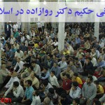 گزارش سخنرانی حکیم دکتر روازاده در اسلامشهر