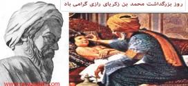روز بزرگداشت محمد بن زکریای رازی گرامی باد