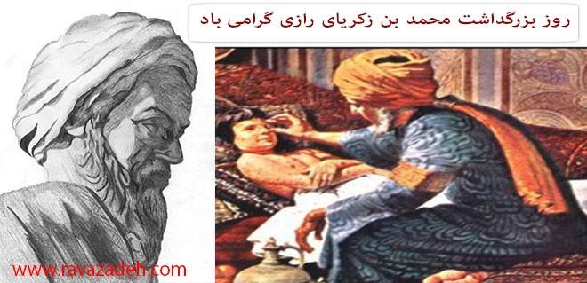 روز بزرگداشت حکیم محمد بن زکریای رازی گرامی باد