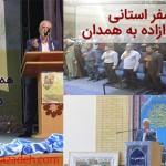 گزارش سفر استانی حکیم دکتر روازاده  به  استان همدان