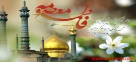 ولادت حضرت معصومه علیهاالسلام  و روز دختران مبارک باد