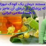 فیلم مستند درمان یک کودک نیوزلندی که پزشکان از درمان آن عاجز بودند با طب اسلامی ایرانی