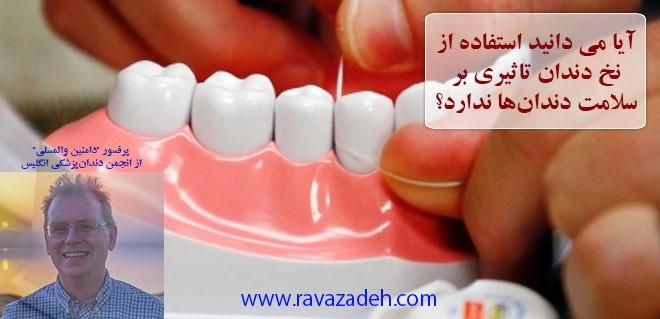 آیا می دانید استفاده از نخ دندان تاثیری بر سلامت دندانها ندارد؟ + پی نوشت موسسه