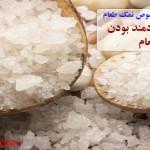 12 دلیل بر سودمند بودن نمک طعام