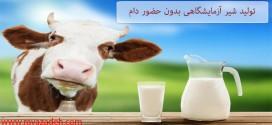 تولید شیر آزمایشگاهی بدون حضور دام!!!