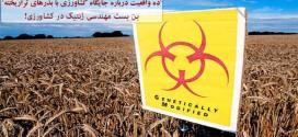 ۱۰ واقعیت درباره جایگاه کشاورزی با بذرهای تراریخته