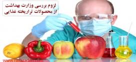 لزوم بررسی وزارت بهداشت از محصولات تراریخته غذایی