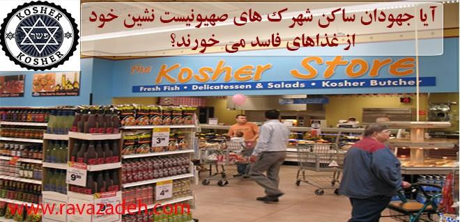 آیا جهودان ساکن شهرک های صهیونیست نشین خود از غذاهای فاسد می خورند؟ + فایل صوتی سخنرانی حکیم دکتر روازاده