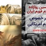 هشداری در خصوص بذرهای گندم آمریکایی