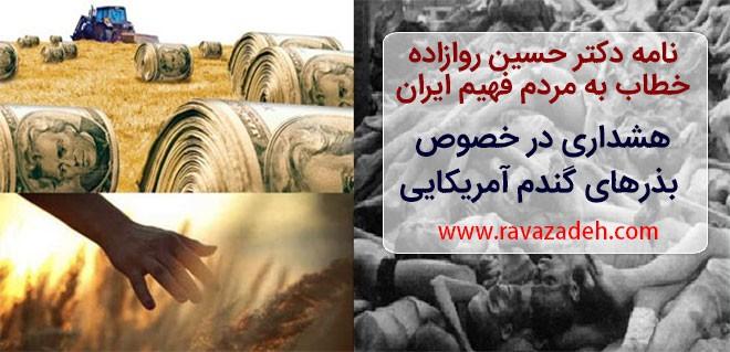 نامه دکتر روازاده خطاب به مردم ایران: هشداری در خصوص بذرهای گندم آمریکایی