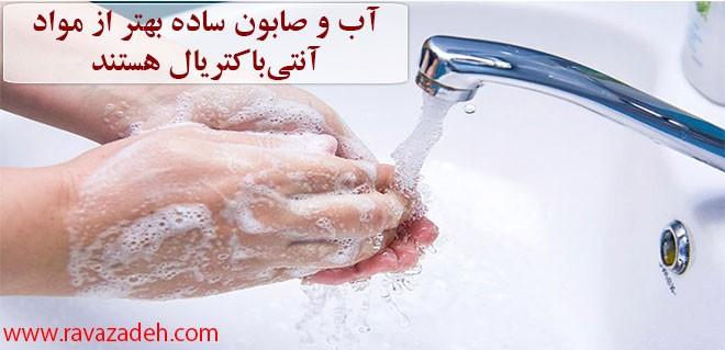 آب و صابون ساده بهتر از مواد آنتیباکتریال هستند