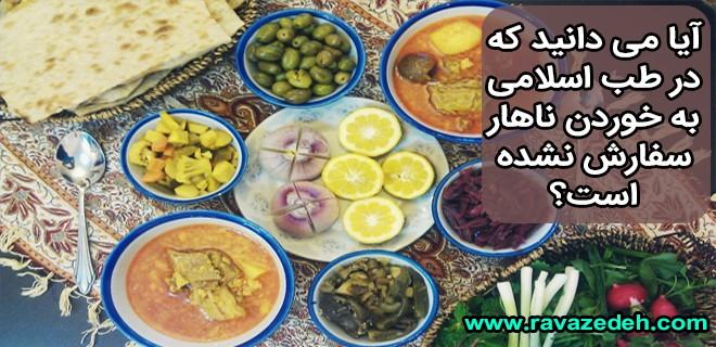 آداب خوردن – آیا می دانید که در طب اسلامی به خوردن ناهار سفارش نشده است