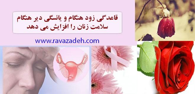 قاعدگی زود هنگام و یائسگی دیر هنگام سلامت زنان را افزایش می دهد