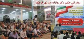 گزارش سخنرانی حکیم دکتر روازاده در شهرستان قرچک + تصاویر