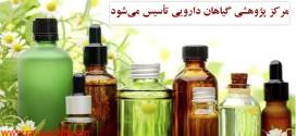 مرکز پژوهشی گیاهان دارویی تأسیس میشود