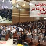 گزارش سخنرانی حکیم دکتر روازاده در استان کرمان