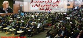 اولین کنگره حمایت از طب اسلامی ایرانی برگزار شد
