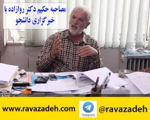 mosahebe-dr-ravazadeh-telegram
