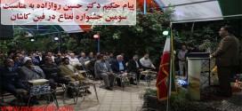 پیام حکیم دکتر حسین روازاده به مناسبت سومین جشنواره نعناع در فین کاشان