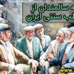 تغذیه سالمندان از منظر طب سنتی ایران