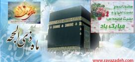 حلول ماه ذی الحجه و سالروز پیوند مقدس حضرت علی (ع) و حضرت زهرا (س) مبارک باد