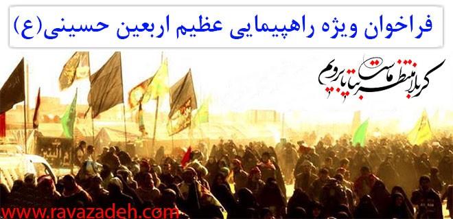 فراخوان ویژه راهپیمایی عظیم اربعین حسینی(ع)