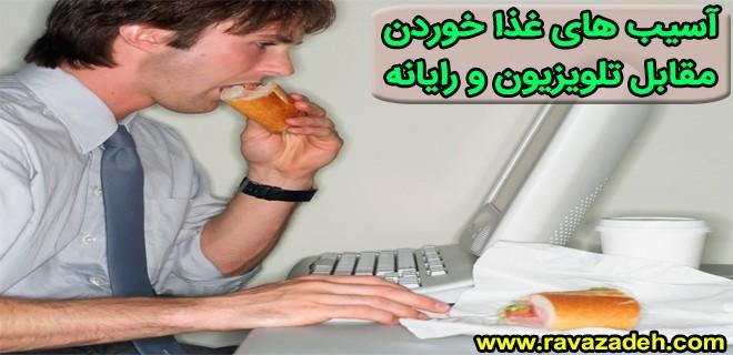 آسیب های غذا خوردن مقابل تلویزیون و رایانه