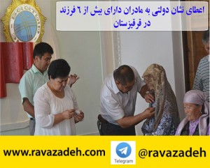 farzande-bishtar-telegram