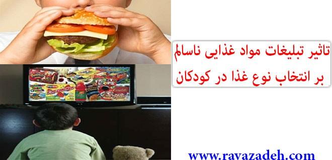 تاثیر تبلیغات مواد غذایی ناسالم بر انتخاب نوع غذا در کودکان