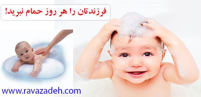 فرزندتان را هر روز حمام نبرید!