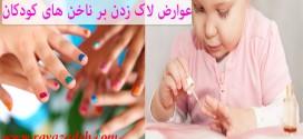 عوارض لاک زدن بر ناخن های کودکان