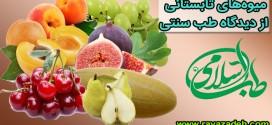 میوههای تابستانی از دیدگاه طب سنتی