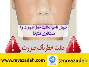 mosalas-khatar-telegram