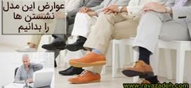 عوارض این مدل نشستن ها را بدانیم