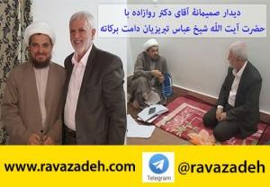 ravazadeh-tabrizian-telegram