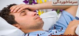سرماخوردگی – واکسن آنفولانزا زدم ولی باز هم سرما خوردم!