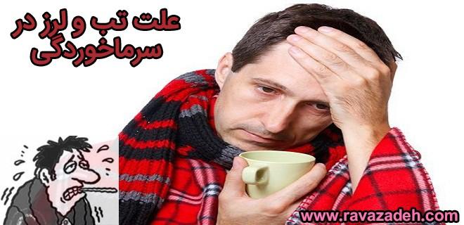 علت تب و لرز در سرماخوردگی
