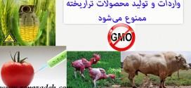 واردات و تولید محصولات تراریخته ممنوع میشود/ افزایش سهم اعتبارات بخش کشاورزی به ۱۵ درصد