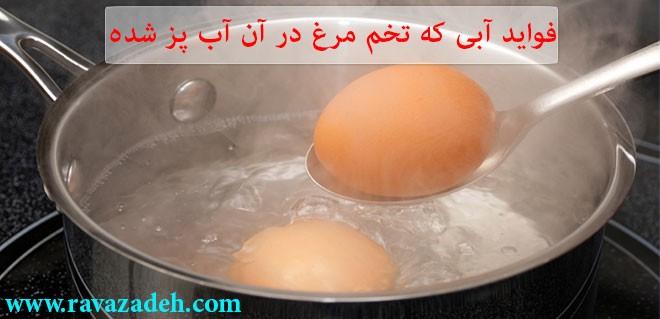 فواید آبی که تخم مرغ در آن آب پز شده