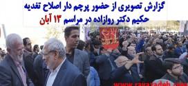 گزارش تصویری از حضور پرچم دار اصلاح تغدیه حکیم دکتر روازاده در مراسم۱۳ آبان