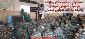 گزارش سخنرانی حکیم دکتر روازاده در مرکز آموزش شهدای وظیفه پدافند هوایی سمنان + تصاویر