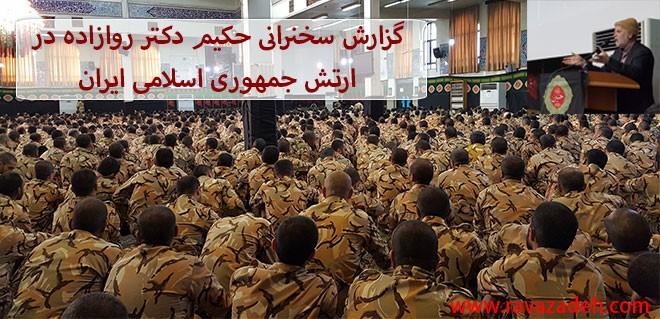 گزارش سخنرانی حکیم دکتر روازاده در ارتش جمهوری اسلامی ایران+ تصاویر