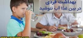 توصیه بهداشتی: در بین غذا آب ننوشید