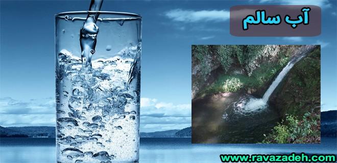آب سالم