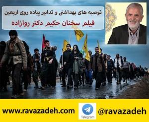 arbain-dr-ravazadeh-tel