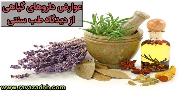 عوارض داروهای گیاهی از دیدگاه طب سنتی